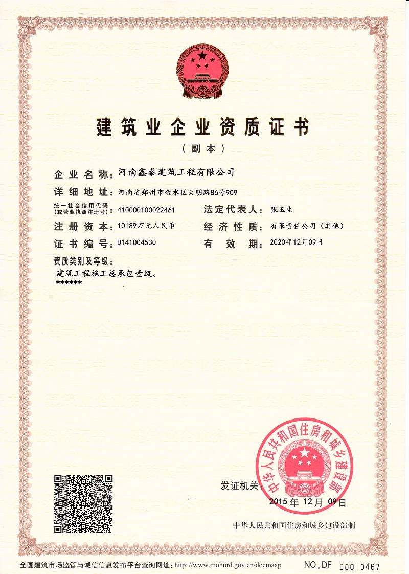 资质证书(壹级)