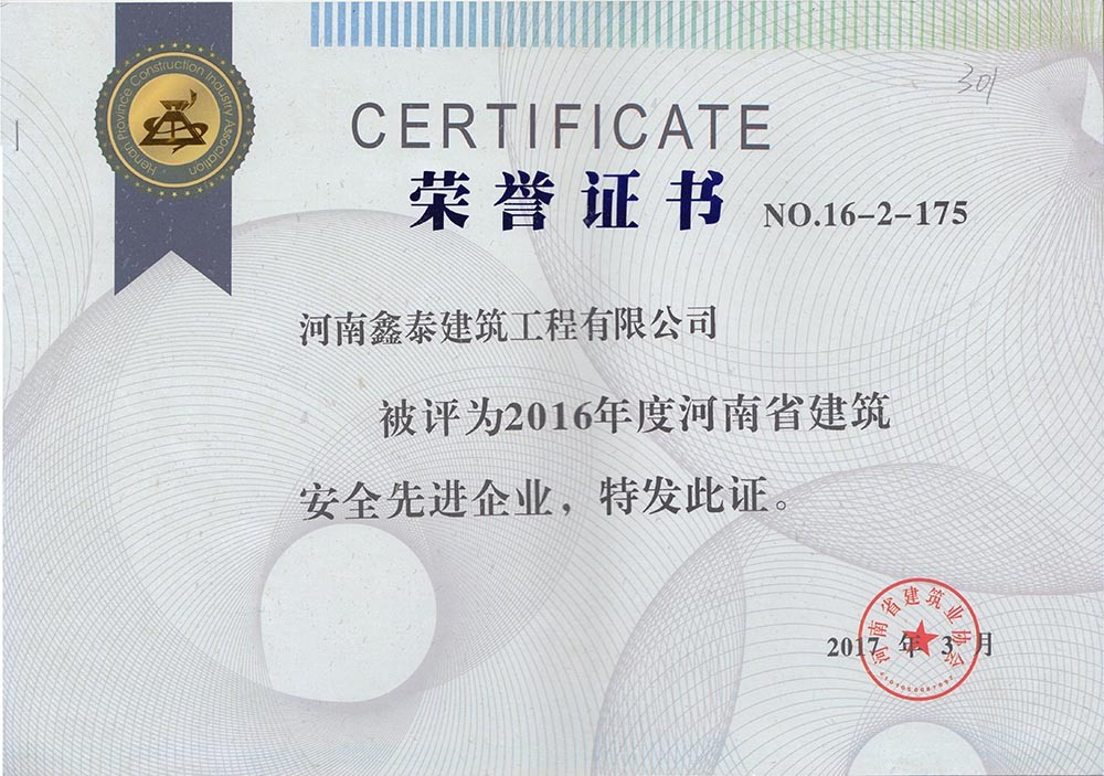 2016年河南建筑安全先進企業