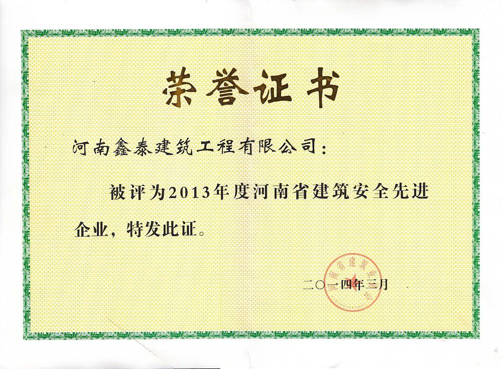 2013年河南建筑安全先进企业