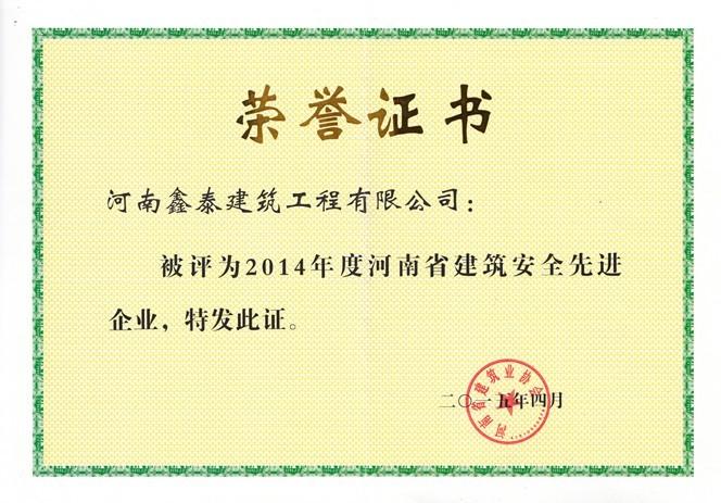 2014年河南建筑安全先進企業