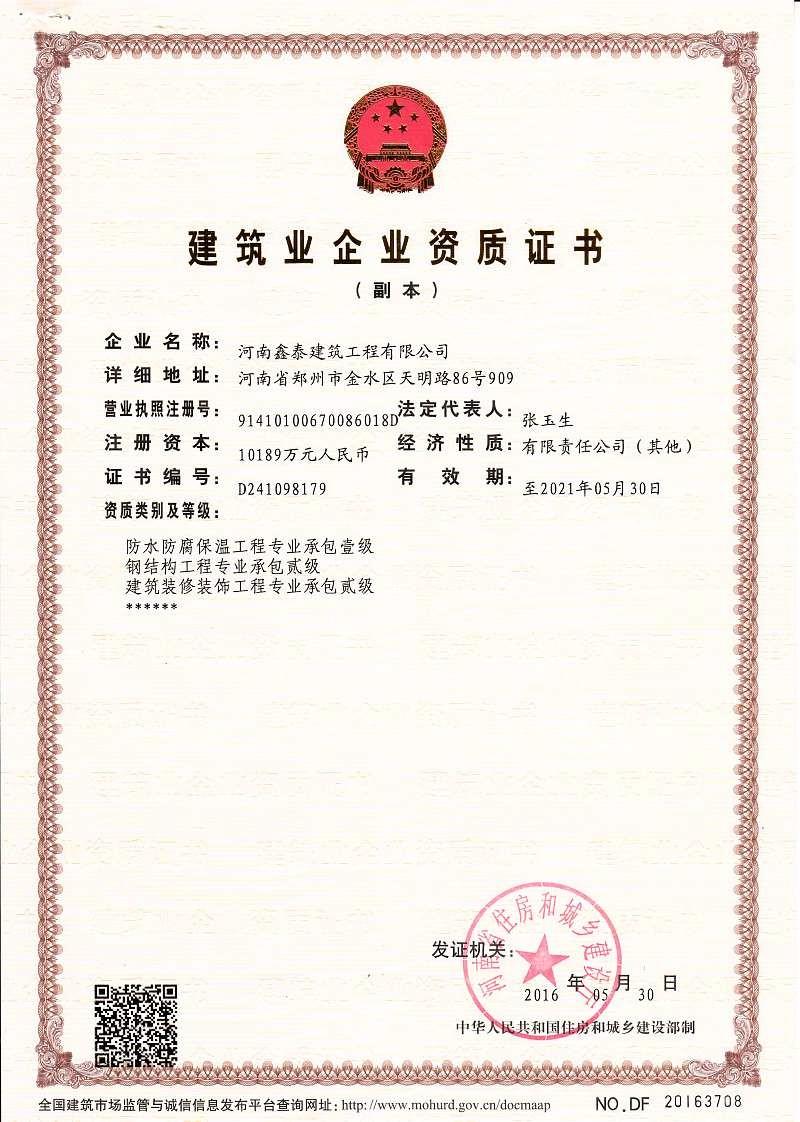 资质证书(贰级)